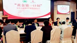 母乳公益项目专家论证研讨会在沪召开